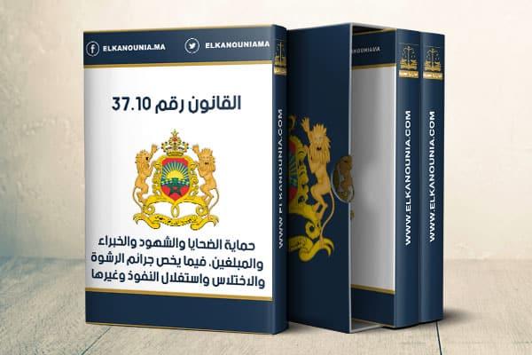 القانون رقم 37.10 القاضي بتغيير وتتميم القانون رقم 22.01 المتعلق بالمسطرة الجنائية، في شأن حماية الضحايا والشهود والخبراء والمبلغين PDF