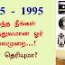 1985 - 1995 பிறந்த நீங்கள் தனித்துவமான ஓர் தலைமுறை... ஏன் தெரியுமா?
