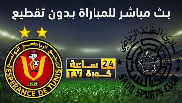 موعد مباراة السد والترجي بث مباشر بتاريخ 17-12-2019 كأس العالم للأندية