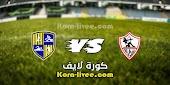 نتيجة مباراة الزمالك والمقاولون العرب في الدوري المصري