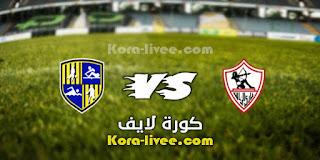 مشاهدة مباراة الزمالك والمقاولون العرب بث مباشر كورة لايف 29-04-2021 الدوري المصري