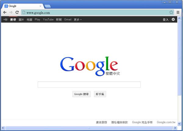 風自在WindComfortable: Google Chrome 24.0.1312.56 免安裝隨身版 Google瀏覽器