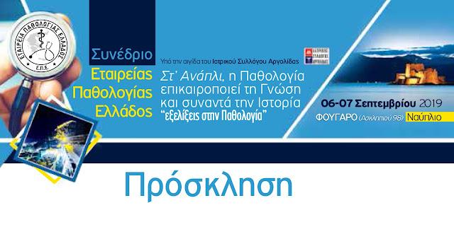 Συνέδριο για τις «Εξελίξειs στην Παθολογία» από τον  Ιατρικό Σύλλογο Αργολίδας (πρόγραμμα)