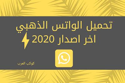 تحميل واتس اب الذهبي اخر اصدار لعام 2020 | تنزيل الواتس الذهبي