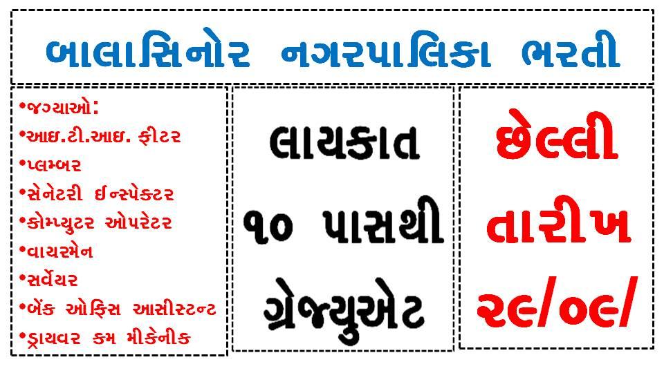 Balasinor Nagarpalika Recruitment for Apprentice Posts 2020