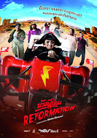 Download Reformation (2011) DVDRip 400MB Ganool