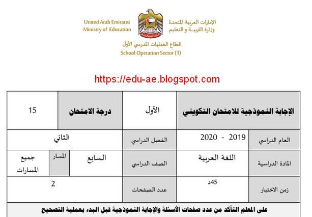 حل الامتحان التكوينى لغة عربية للصف السابع الفصل الثانى 2020 الامارات