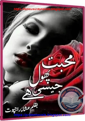Mohabbat phool jesi hai novel by Isha Rajpoot Part 1 pdf