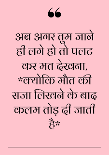 Heart Broken  Shayari Hindi 4