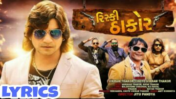 vikram thakor na video, Vikram thakor 2018, vikram thakor new film, rohit thakor na video, vikram thakor new song, vikram thakor na hindi geet, vikram thakor new song 2018, judai judai vikram thakor mp3 song download, vikram thakor na video bhajan,