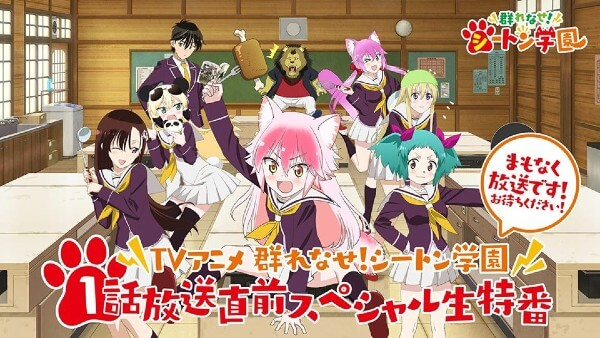 جميع حلقات أنمي Murenase Seton Gakuen مترجم