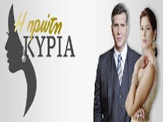 i-prwti-kyria-20-7-16