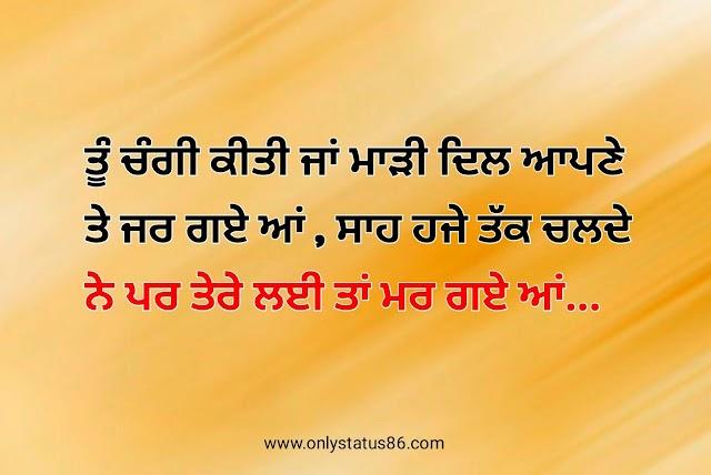 Status in punjabi love | attitude quotes in punjabi