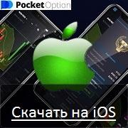 Скачать на iOS
