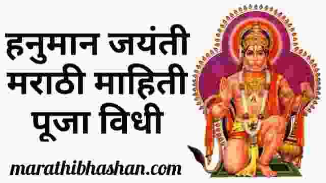 हनुमान जयंती मराठीत माहिती 2021| Hanuman Jayanti marathi mahiti puja vidhi 2021