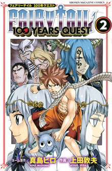 Ver Descargar Fairy Tail Manga: 100 Years Quest Tomo 02
