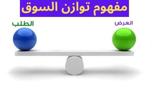سعر التوازن | توازن السوق