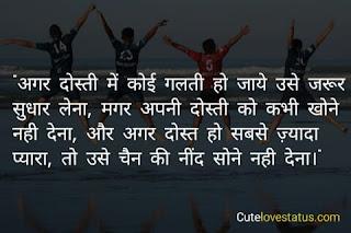 status in hindi dosti