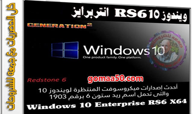 ويندوز 10 RS6 انتربرايز | Windows 10 Enterprise RS6 X64 | يونيو 2019
