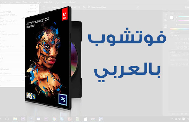 تنزيل برنامج فوتوشوب Photoshop CC 2020 كامل يدعم العربي