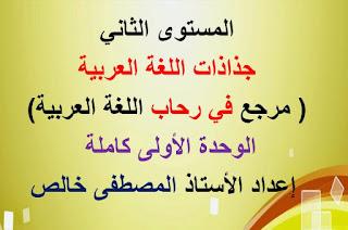 جذاذات اللغة العربية للوحدة الأولى كاملة  في رحاب اللغة العربية  المستوى الثاني بصيغة معدلة