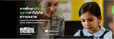 Lenovo สร้างนิยามใหม่ของประสบการณ์การเรียนรู้ด้วย Lenovo Smart Classroom