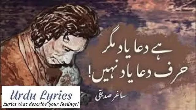 Hai Dua Yaad Magar Harf-E-Dua Yaad Nahin - Saghar Siddiqui - Urdu Poetry