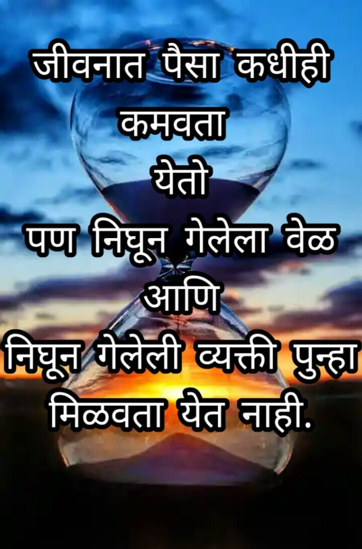 Positive Quotes Marathi Inspirational Quotes On Life Challenges 74 Quotes X