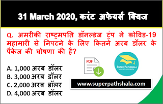 Daily Current Affairs Quiz in Hindi 31 March 2020