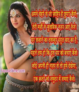 best-hindi-shayari-collection