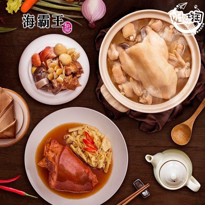 高雄 美食 推薦 外帶 外送 優惠 合菜 防疫 中式 大菜 套餐