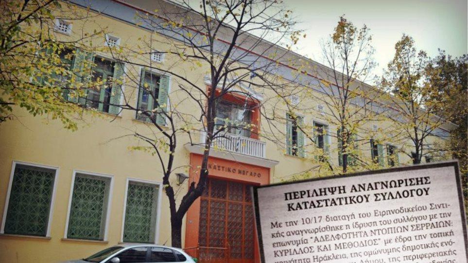 Πανεπιστημιακοί υπέρ φιλοσκοπιανού σωματείου στις Σέρρες - «Βάφτισαν» Σλάβους τους... ντόπιους