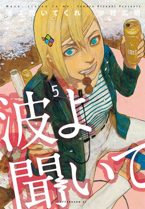 "Harumi - Pride Lyrics『TV Anime ""Nami yo Kiite Kure"" ED』"