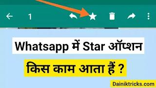 Whatsapp Star Option किस काम आता है ?