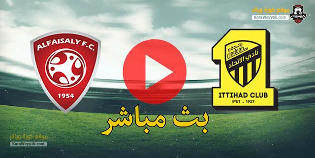 نتيجة مباراة الإتحاد والفيصلي اليوم 23 فبراير فى الدوري السعودي
