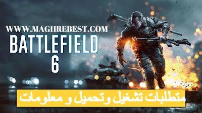 متطلبات تشغيل لعبة Battlefield 2042