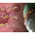 سعودی عرب میں پہلا پاکستانی کورونا وائرس کا شکار,,
