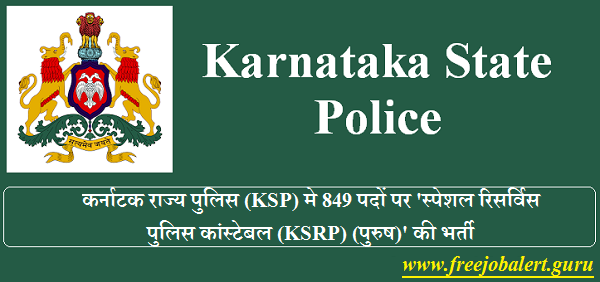 Karnataka State Police, KSP, Karnataka, Police, Police Recruitment, Constable, 10th, Latest Jobs, Hot Jobs, ksp logo
