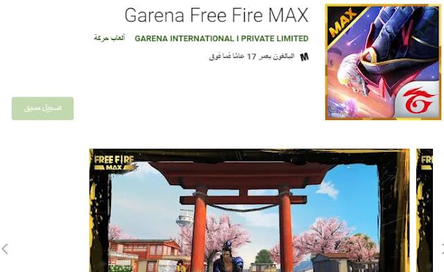 متطلبات Free Fire MAX للاندرويد للموبايل