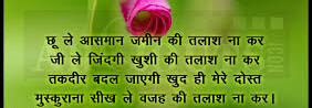 Best Life Quotes in Hindi for Whatsapp
