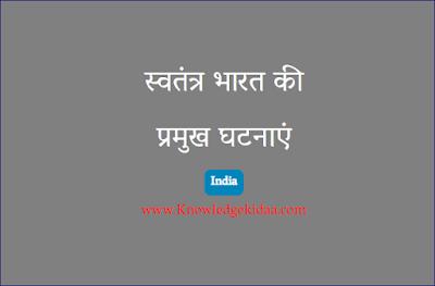स्वतंत्र भारत की प्रमुख घटनाएं  | PDF DOWNLOAD |