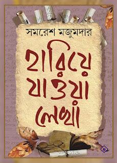 Hariye Jaowa Lekha (হারিয়ে যাওয়া লেখা) by Samaresh Majumdar