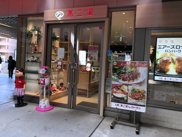 不二家レストランが本日閉店!サウスウッド1階に入る次のお店に期待
