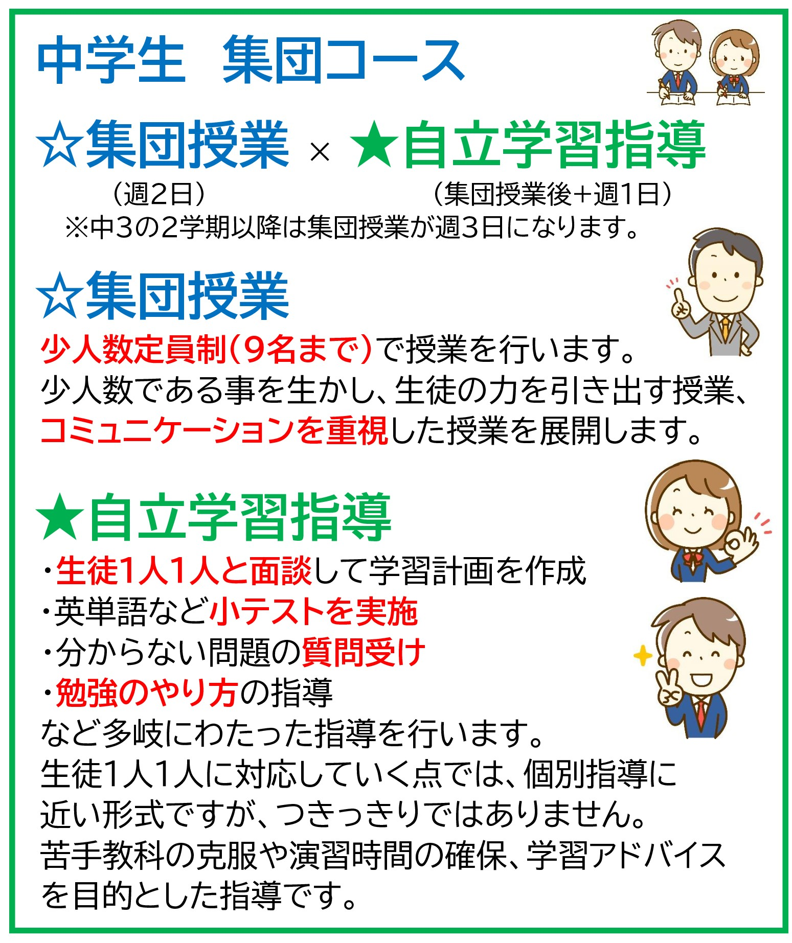 中学生 集団コース①