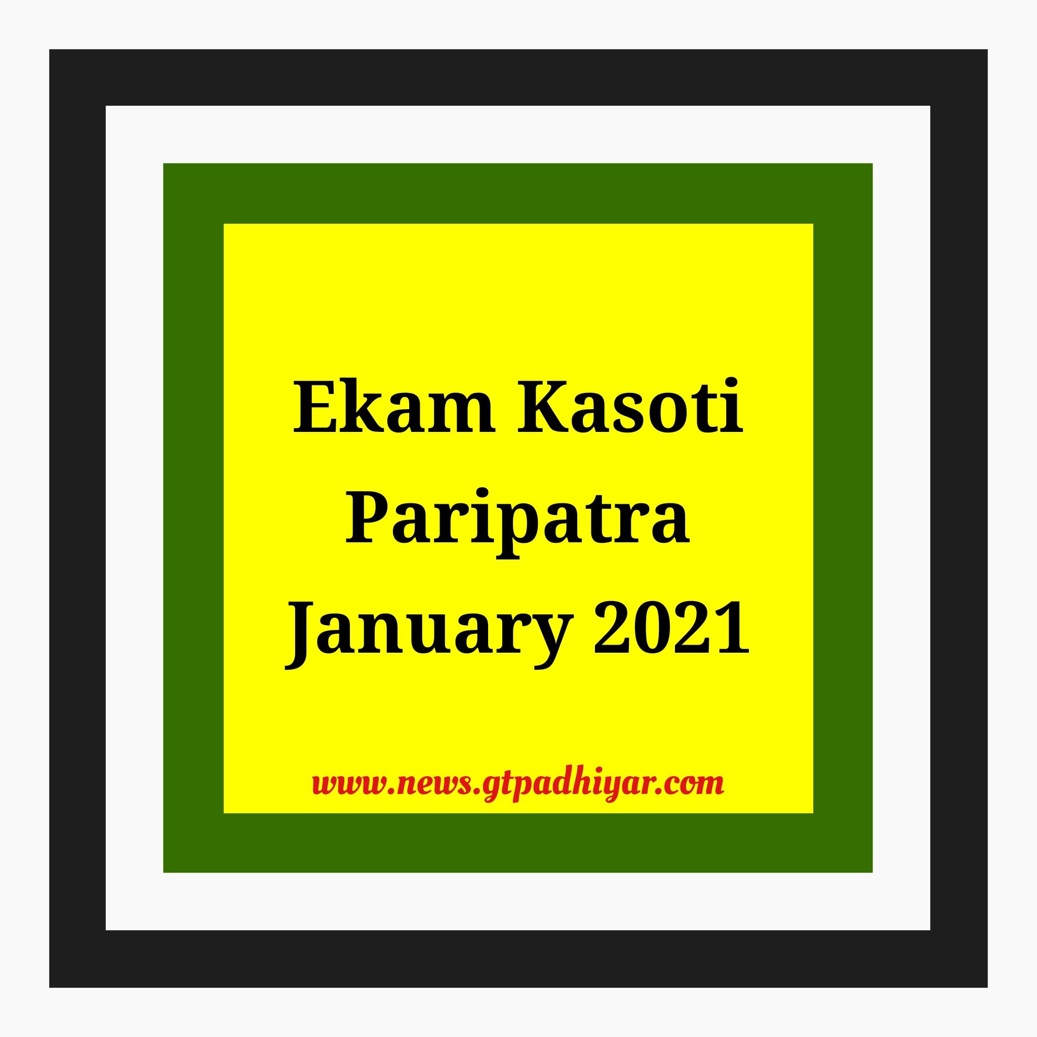 Ekam Kasoti Paripatra January 2021