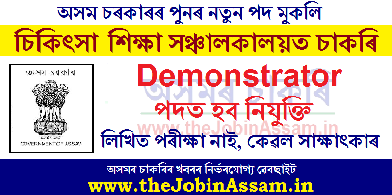 Director of Medical Education, Assam Recruitment 2020: Demonstrator [Walk-in]