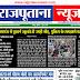 राजपूताना न्यूज़ ई पेपर 3 जून  2020 डिजिटल एडिशन