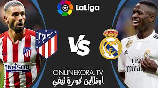 مشاهدة مباراة ريال مدريد وأتلتيكو مدريد بث مباشر اليوم 12-12-2020 في الدوري الإسباني