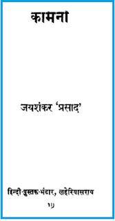 Download Kamana book in pdf