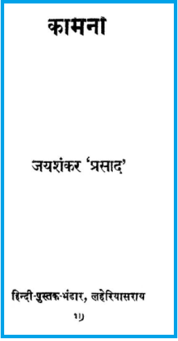 Download Kamana book in pdf-Jaishankar Prasad | freehindiebooks.com